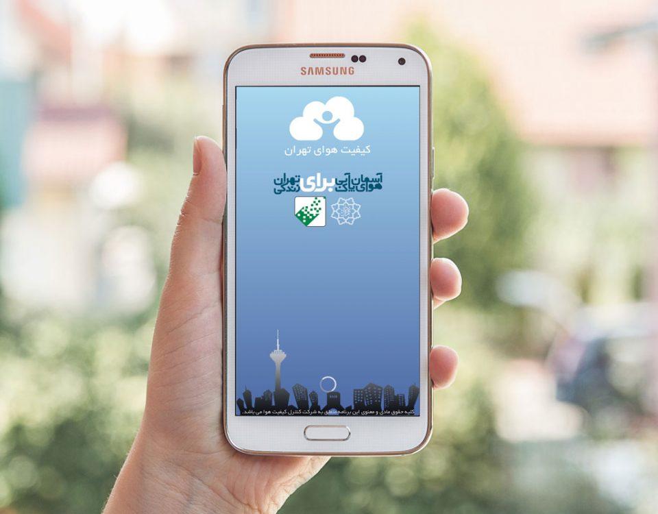 نقد و بررسی اپلیکیشن کیفیت هوای تهران