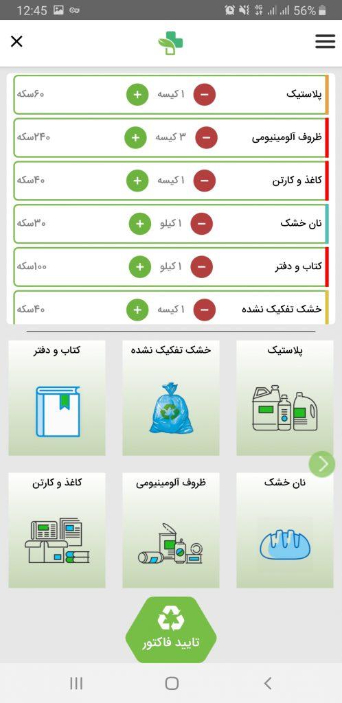 برنامه تفکیک پسماند | اپلیکیشن بازیافت