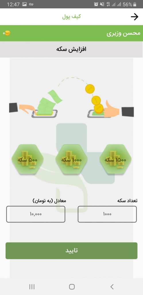 کسب درآمد از زباله