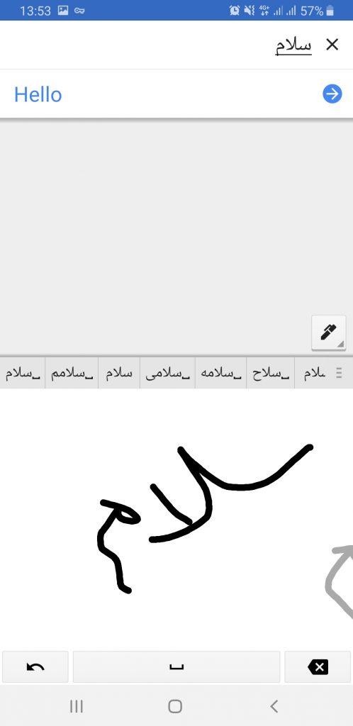 ترجمه دستخط توسط گوگل ترنسلیت