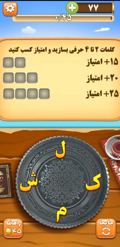 قسمت های بازی موبایل امیرزا