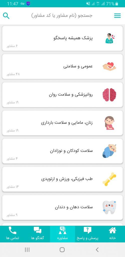 اپلیکیشن مشاوره پزشکی هاسپیتل