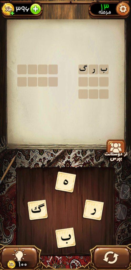 معرفی بازی موبایل فندق