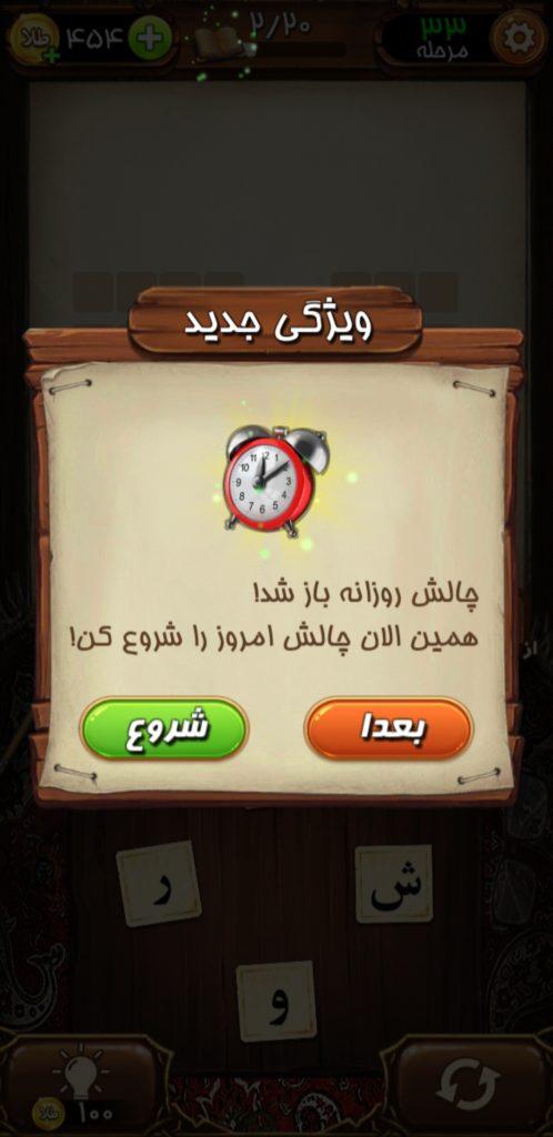چالش روزانه در بازی موبایل فندق