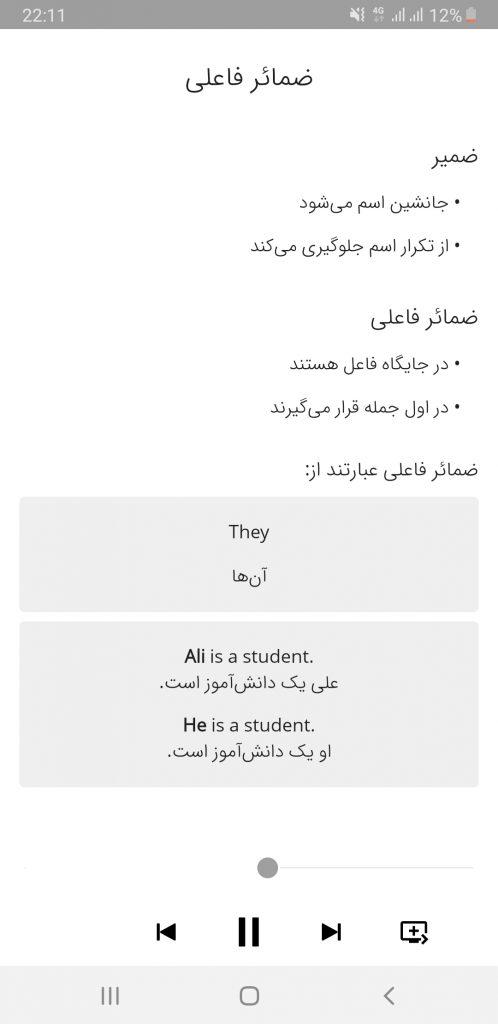 آموزش گرامر زبان انگلیسی با اپلیکیشن لرنیت