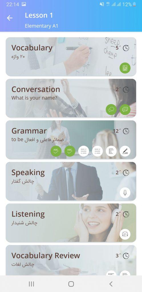 نرم افزار آموزش زبان انگلیسی لرنیت