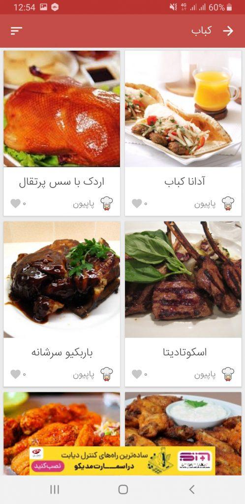 اینستاگرام سرآشپز پاپیون