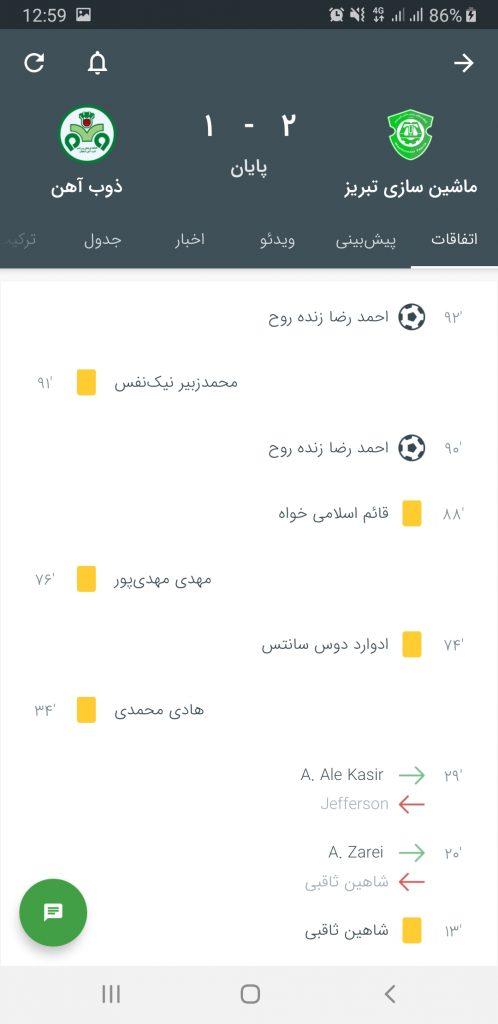 اپلیکیشن فوتبالی برای ایفون