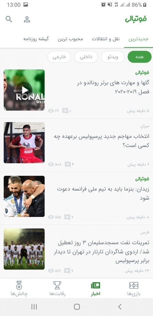 اپلیکیشن نتایج زنده فوتبال و برنامه اخبار فوتبالی