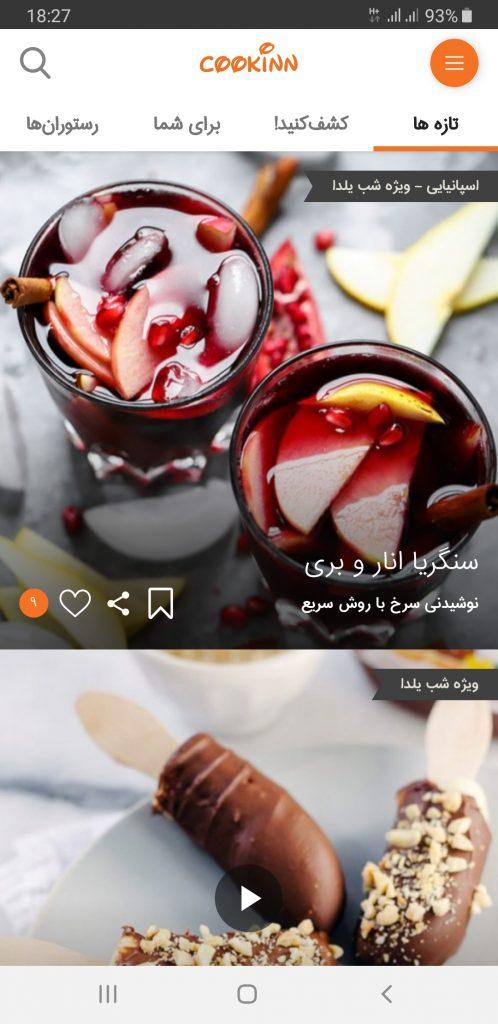 اپلیکیشن آموزش آشپزی کوکین