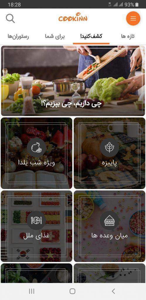 دستور پخت غذاهای خوشمزه در برنامه آموزش آشپزی رایگان کوکین