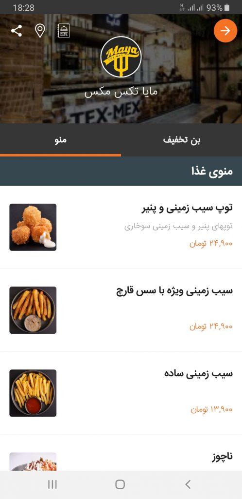 معرفی رستوران در اپلیکیشن آموزش آشپزی کوکین