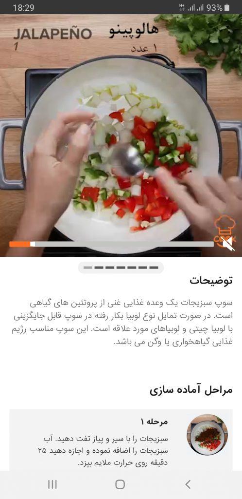 اپلیکیشن آموزش آشپزی ویدئویی کوکین