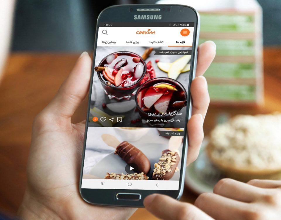 نقد و بررسی اپلیکیشن آموزش آشپزی کوکین