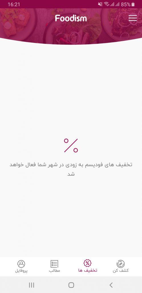 کد تخفیف رستوران تهران