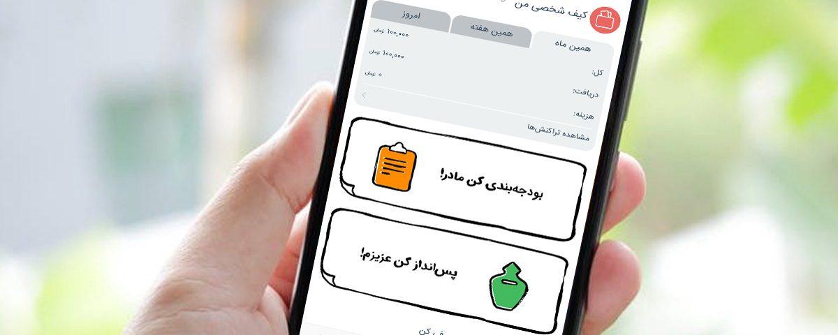 نقد و بررسی اپلیکیشن نیو ، اپلیکیشن حسابداری نیو nivo
