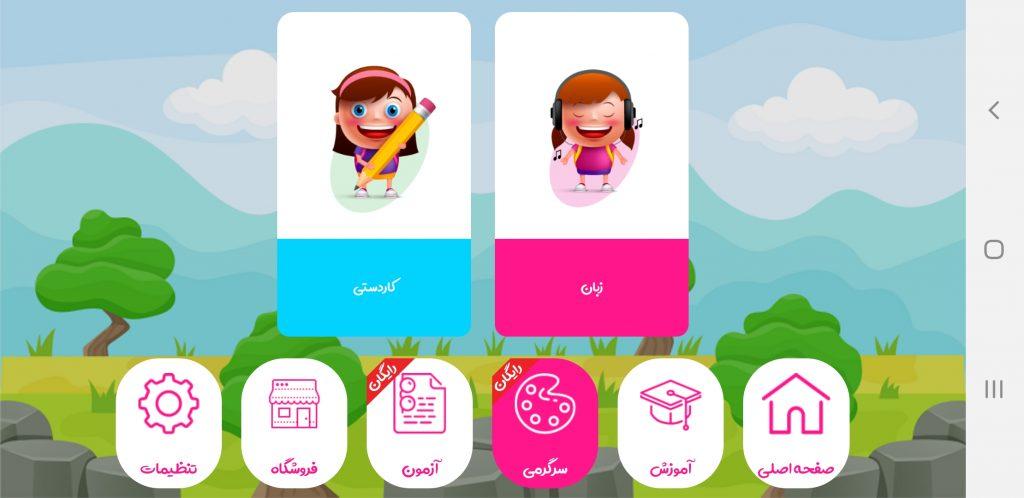 آموزش زبان ابتدایی و آموزش کاردستی در اپ دروس دبستان آرش و آنا
