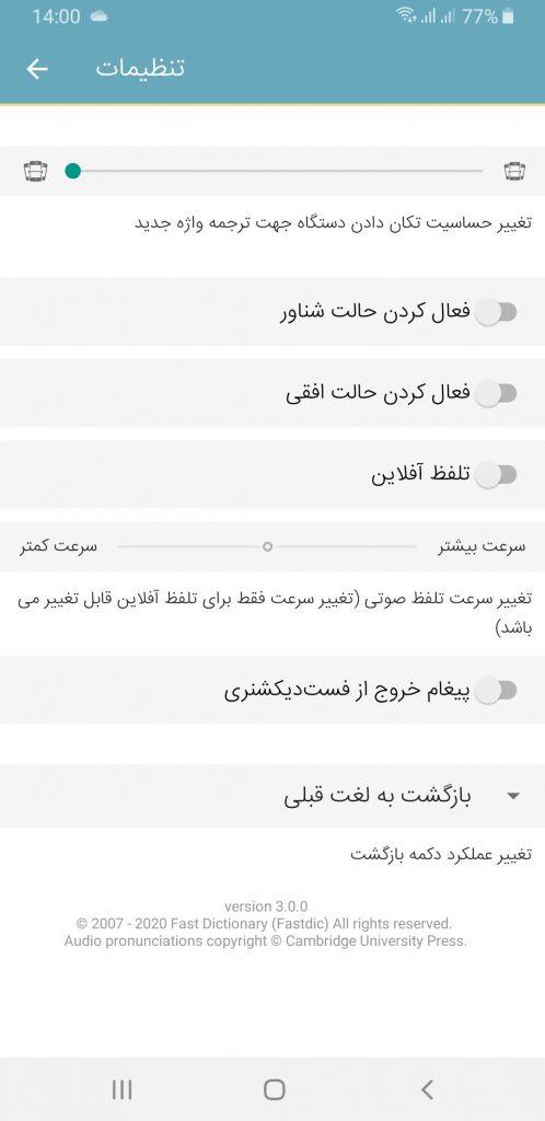 اپلیکیشن ترجمه انگلیسی به فارسی