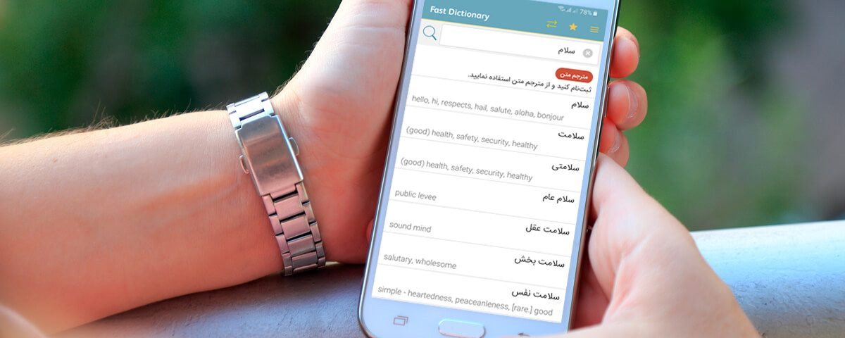 نقد و بررسی اپلیکیشن فست دیکشنری