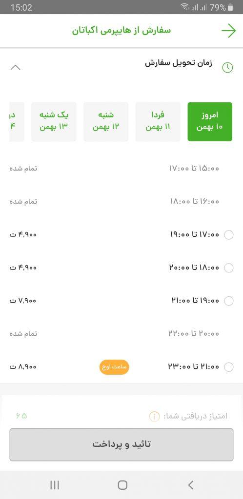 اپلیکیشن موبایل پینکت pinket application
