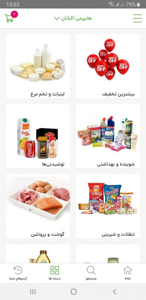 کد تخفیف خرید از سوپر مارکت آنلاین اپلیکیشن پینکت