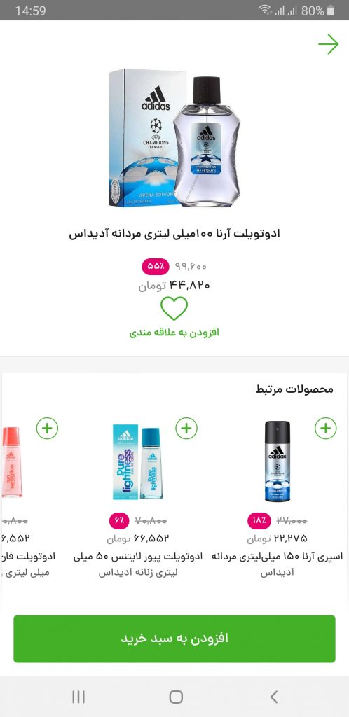 برنامه خرید آنلاین از سوپرمارکت پینکت