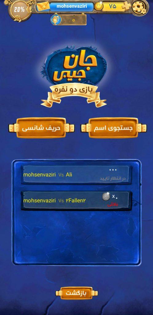 بازی موبایل دو نفره