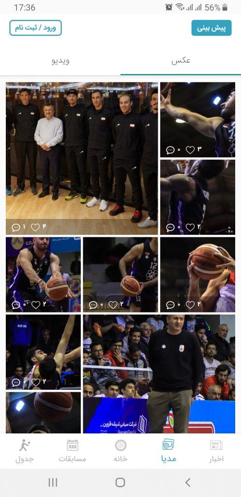 حواشی والیبال و حواشی مسابقات بسکتبال