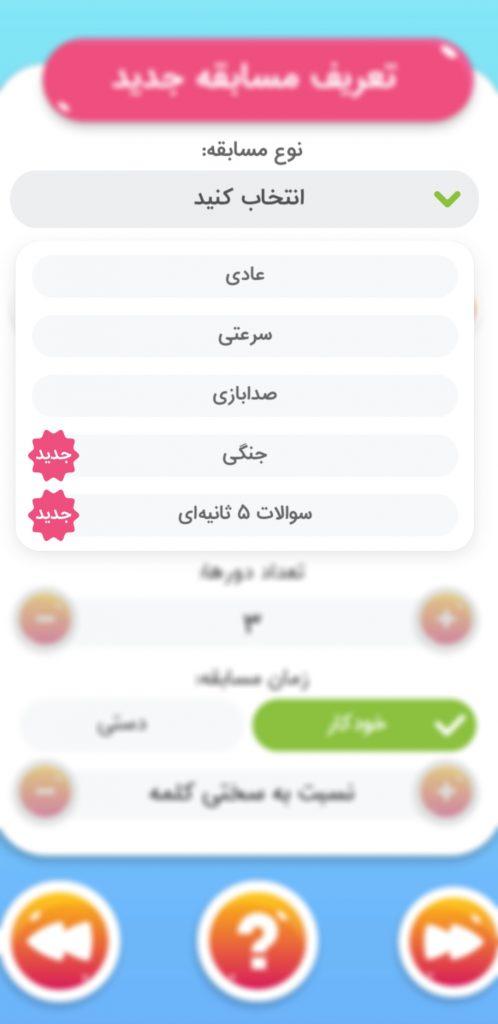 دانلود بازی پانتومیم برای موبایل