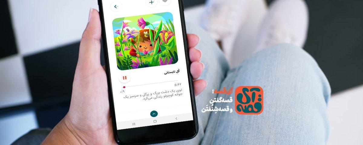 نقد و بررسی اپلیکیش آی قصه ، داستان و قصه و لالایی برای کودکان