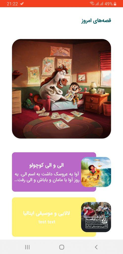 قصه و داستنهای جدید برای کودکان در اپلیکیشن موبایل آی قصه