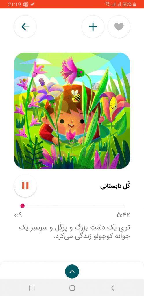برنامه موبایل قصه و لالایی برای کودکان در اپلیکیشن آی قصه پوریا عالمی