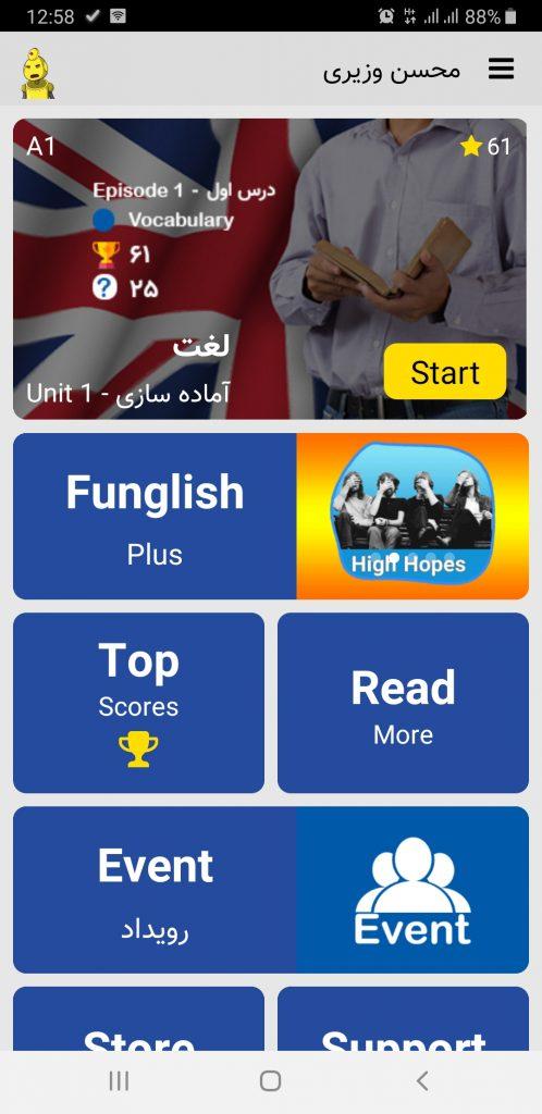 اپلیکیشن فانگلیش ، آموزش زبان انگلیسی سریع
