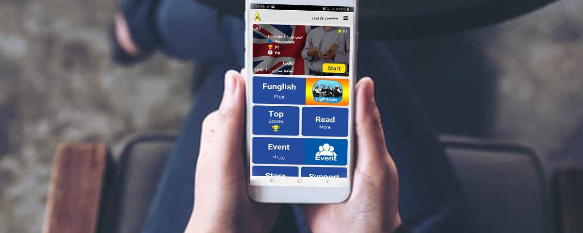 نقد و بررسی اپلیکیشن آموزش زبان انگلیسی فانگلیش Funglish