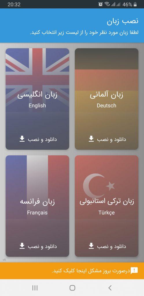 نرم افزار آموزش زبان انگلیسی رایگان اندروید