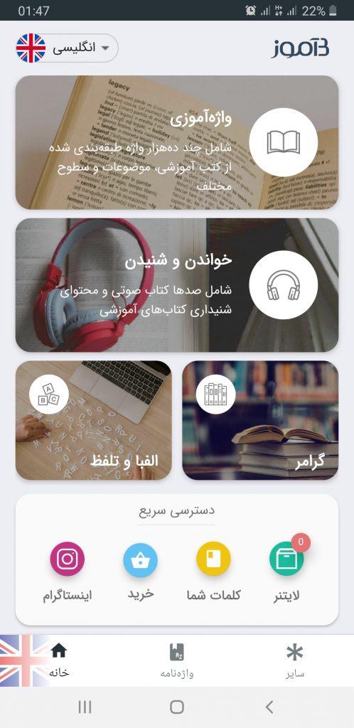 دانلود اپلیکیشن زبان بیاموز