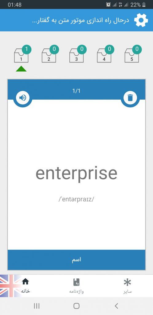 اپلیکیشن جعبه لایتنر حرفه ای در زبان بیاموز