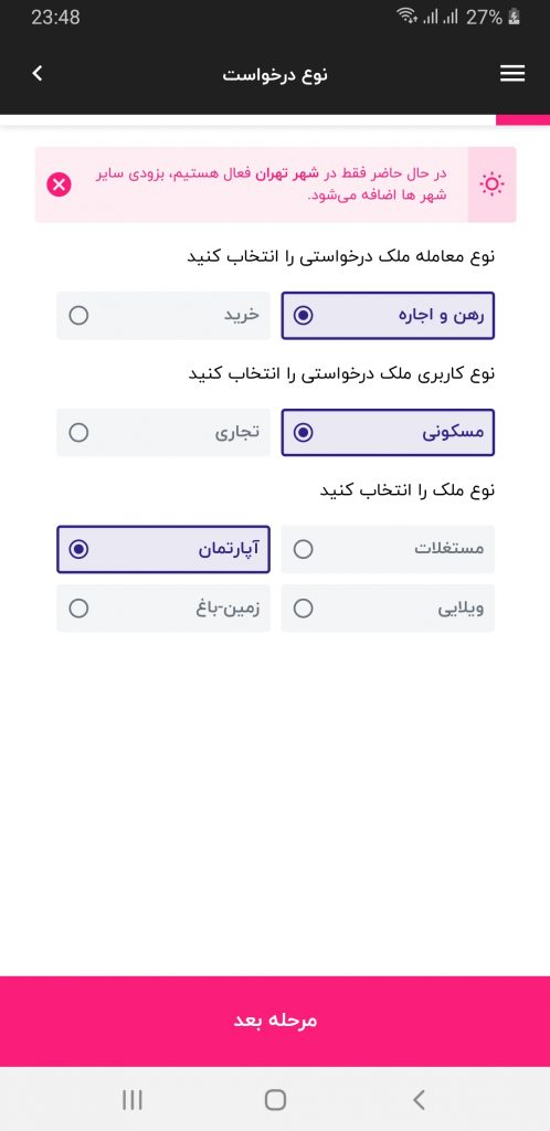 اپلیکیشن هومینگ، نرم افزار موبایل هومینگ، دانلود اپلیکیشن هومینگ، معرفی اپلیکیشن ایرانی