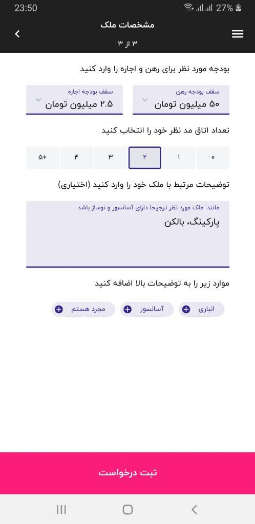 مشاور املاک آنلاین در تهران، اجاره آپارتمان در تهران
