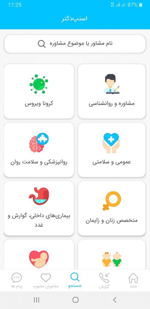 اپلیکیشن اسنپ دکتر | اپلیکیشن های پزشکی
