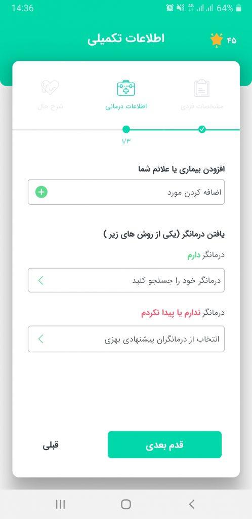 پرونده پزشکی آنلاین در اپلیکیشن بهزی