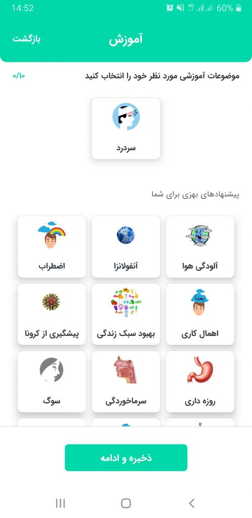 آموزش سلامتی در اپلیکیشن بهزی نسخه بیمار