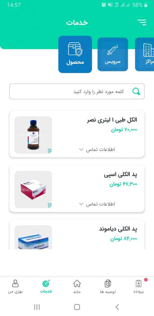 خرید آنلاین الکل | خرید آنلاین پد الکی | خرید آنلاین ماسک