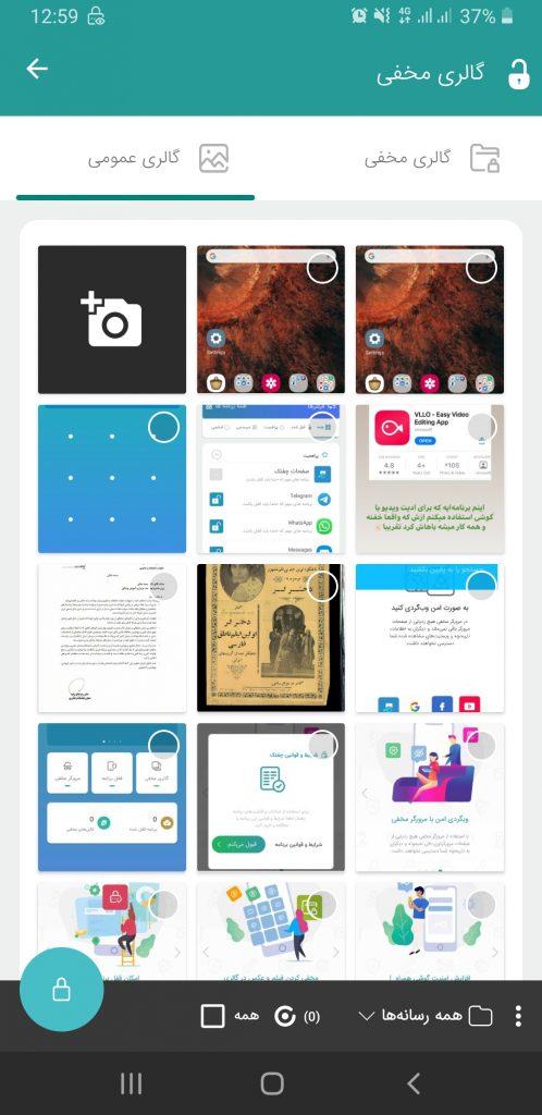 مخفی کردن عکس در موبایل با اپلیکیشن چفتک