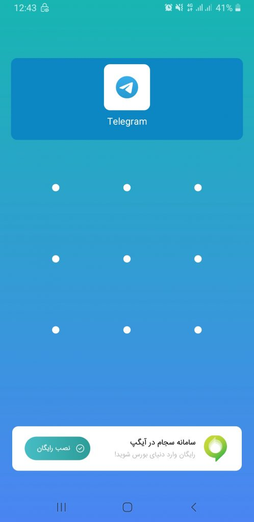 رمز گذاشتن روی تلگرام با اپلیکیشن چفتک