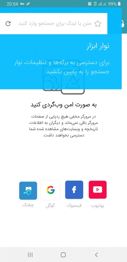 استفاده مخفی از اینترنت با اپلیکیشن چفتک