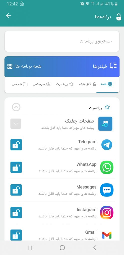 رمز گذاشتن روی برنامه های گوشی با اپلیکیشن چفتک