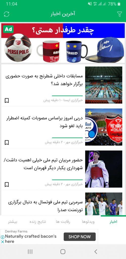 اخبار فوتبال در اپلیکیشن پاتوپ