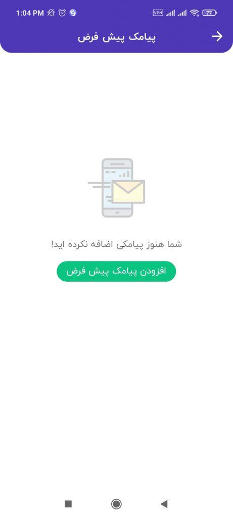 پیامک پیشفرض برنامه فراز SMS