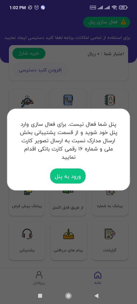 اپلیکیشن فراز SMS پیامک انبوه